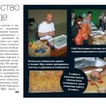 "<!--:RU-->Эбру в журнале ""VIVA!DECOR"", Киев<!--:-->"