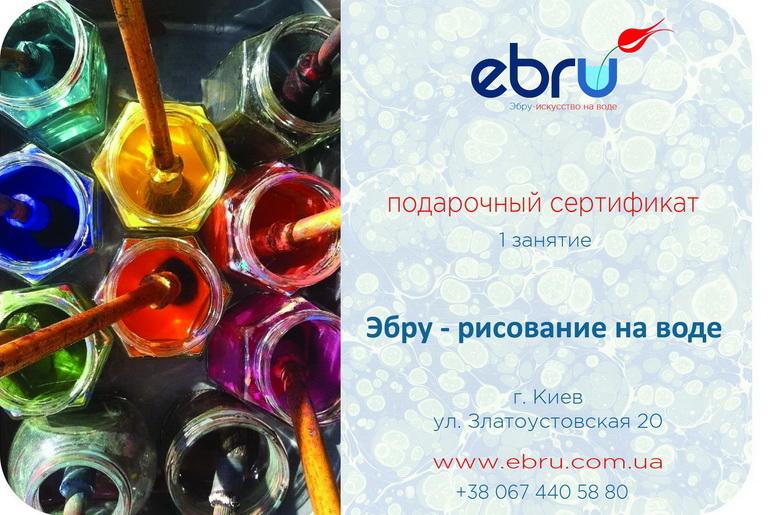 сертификат_эбру